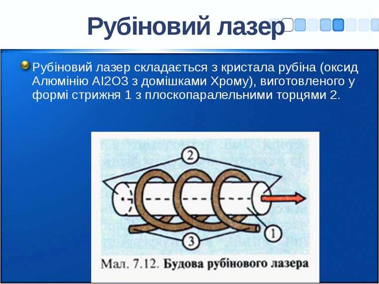 Рубіновий лазер Рубіновий лазер складається з кристала рубіна (оксид Алюмінію...