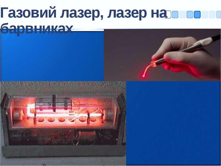 Газовий лазер, лазер на барвниках