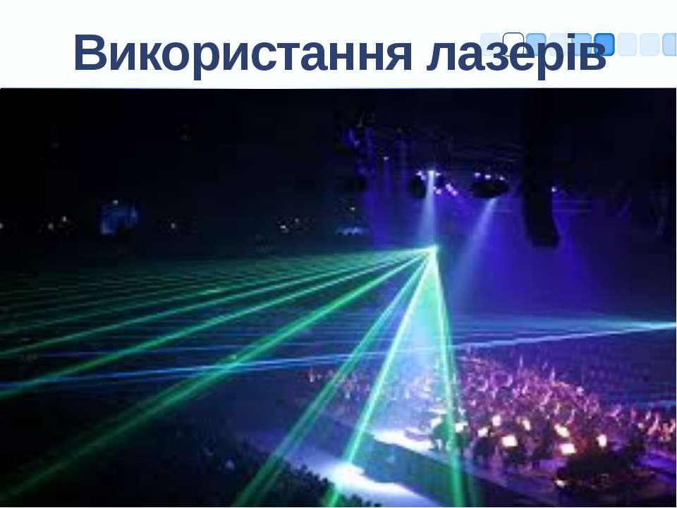 Використання лазерів