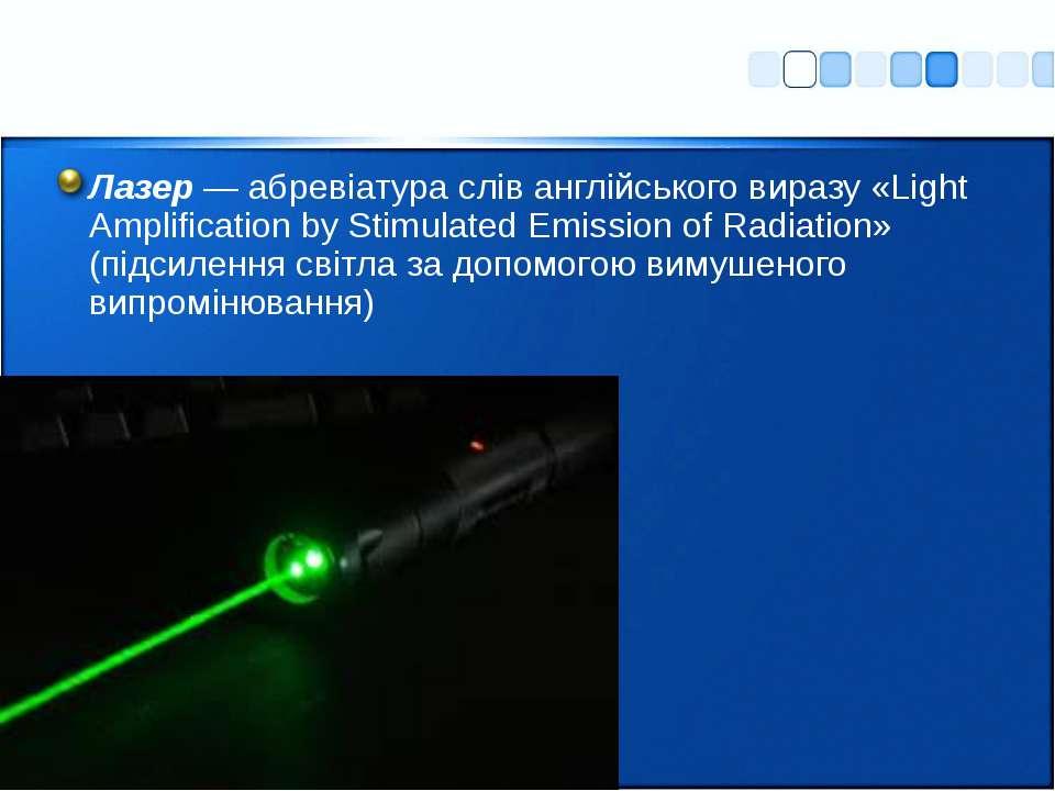 Лазер — абревіатура слів англійського виразу «Light Amplification by Stimulat...