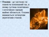 Плазма - це частково чи повністю іонізований газ, в якому густини позитивних ...
