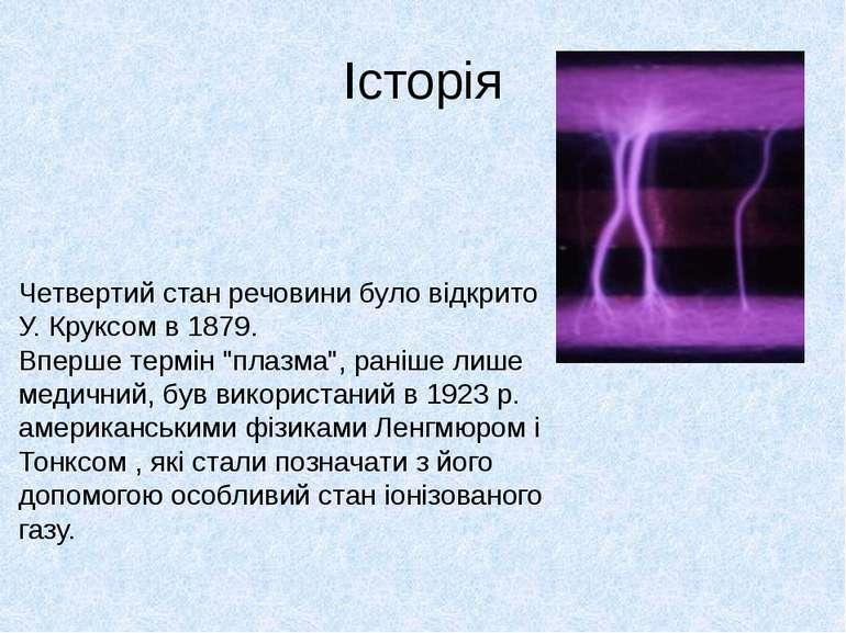 Історія Четвертий стан речовини було відкрито У. Круксом в 1879. Вперше термі...