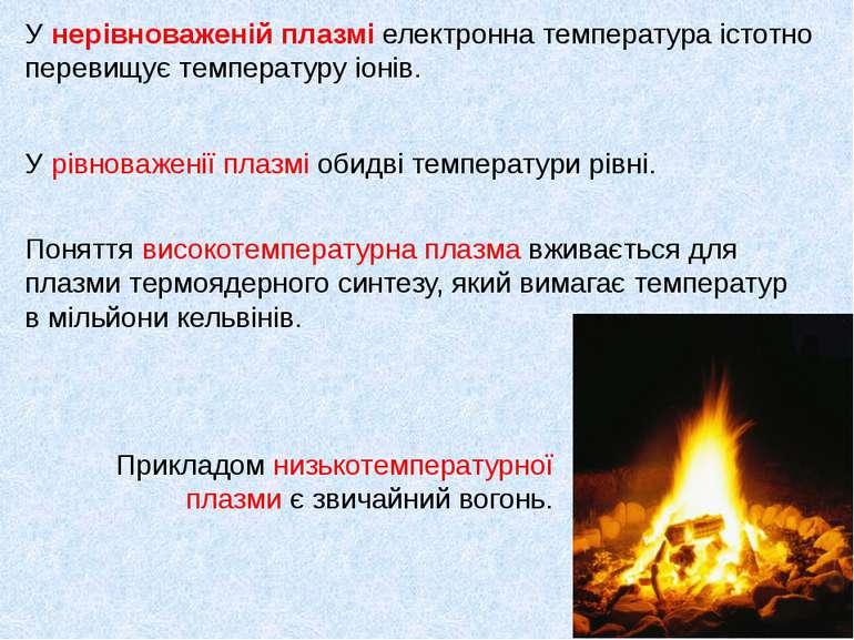 У нерівноваженій плазмі електронна температура істотно перевищує температуру ...