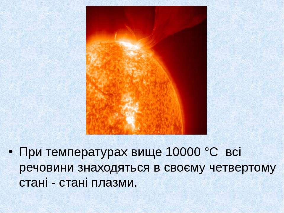 При температурах вище 10000 °С всі речовини знаходяться в своєму четвертому с...