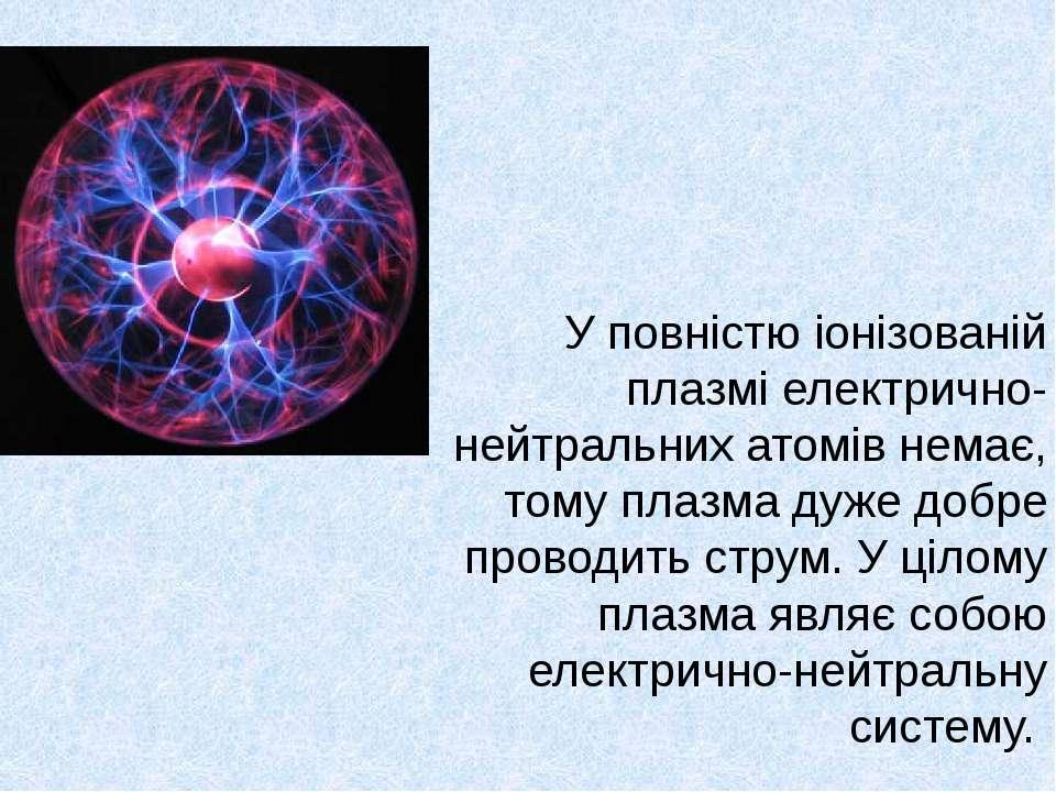 У повністю іонізованій плазмі електрично-нейтральних атомів немає, тому плазм...
