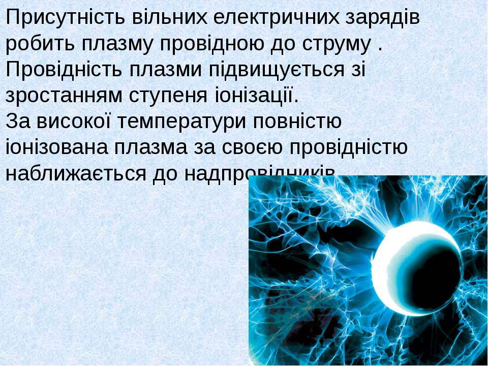 Присутність вільних електричних зарядів робить плазму провідною до струму . П...
