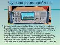 Сучасні радіоприймачі Хоча сучасні радіоприймачі мало нагадують приймач Попов...