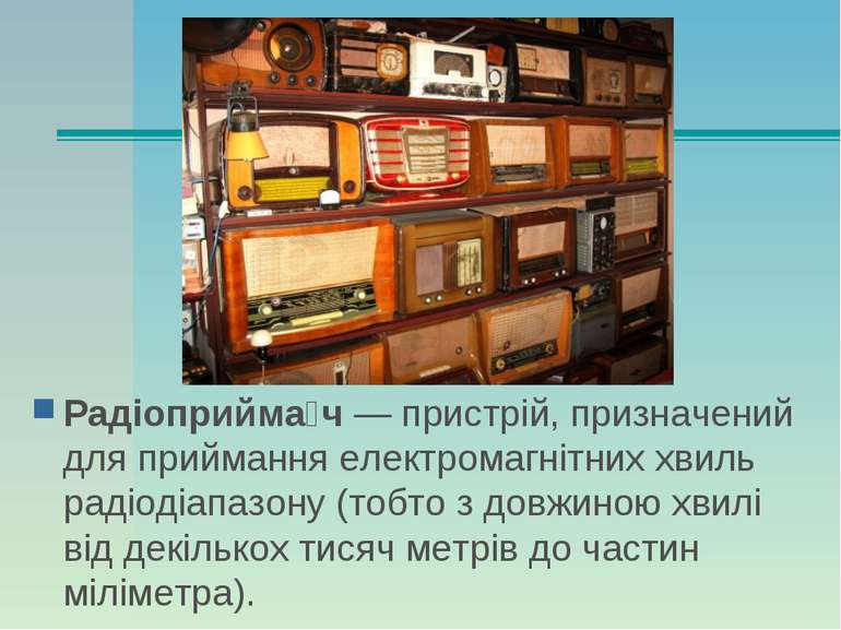 Радіоприйма ч— пристрій, призначений для приймання електромагнітних хвиль ра...