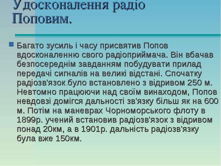 Удосконалення радіо Поповим. Багато зусиль і часу присвятив Попов вдосконален...
