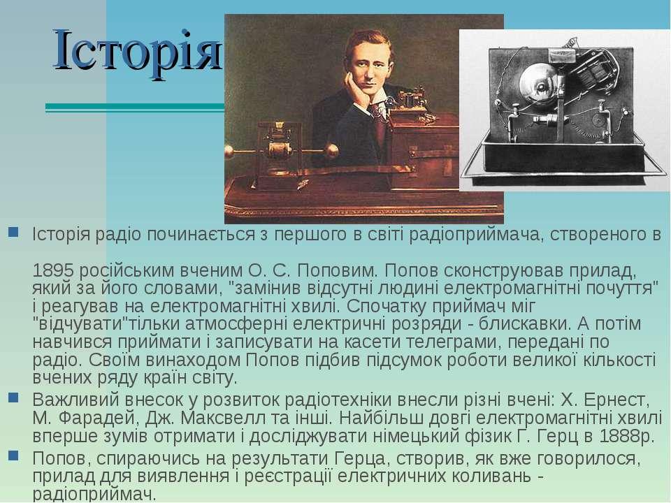 Історія Історія радіо починається з першого в світі радіоприймача, створеного...
