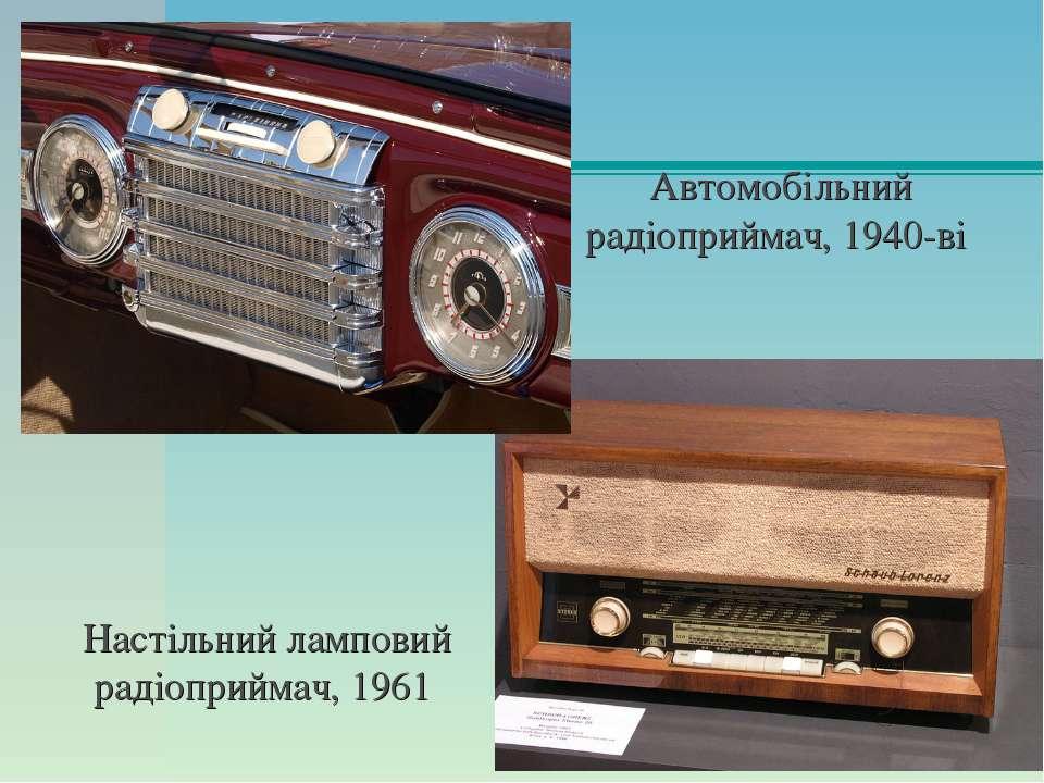 Автомобільний радіоприймач, 1940-ві Настільний ламповий радіоприймач, 1961