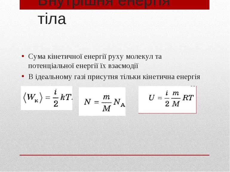 Внутрішня енергія тіла Сума кінетичної енергії руху молекул та потенціальної ...