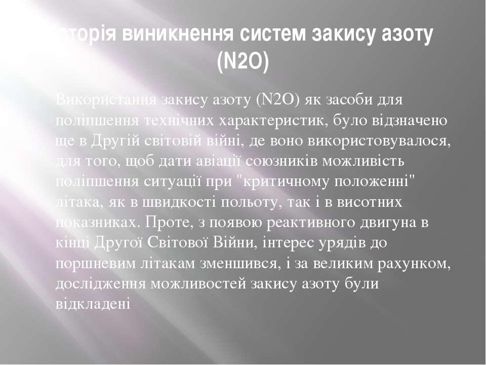 Історія виникнення систем закису азоту (N2O) Використання закису азоту (N2O) ...