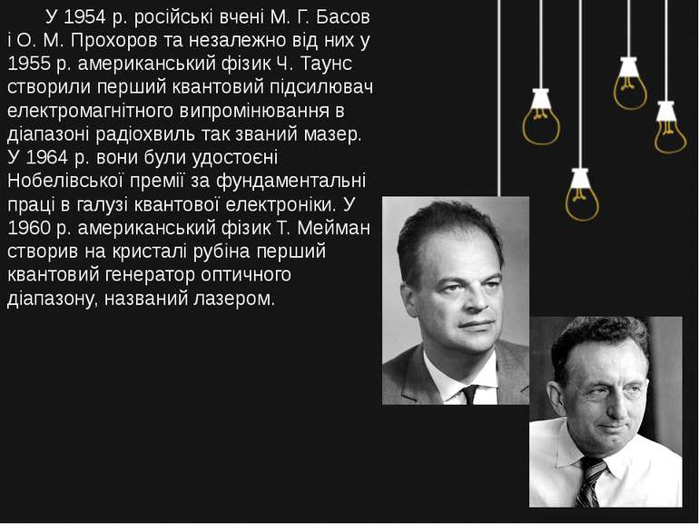 У 1954 р. російські вчені М. Г. Басов і О. М. Прохоров та незалежно від них у...