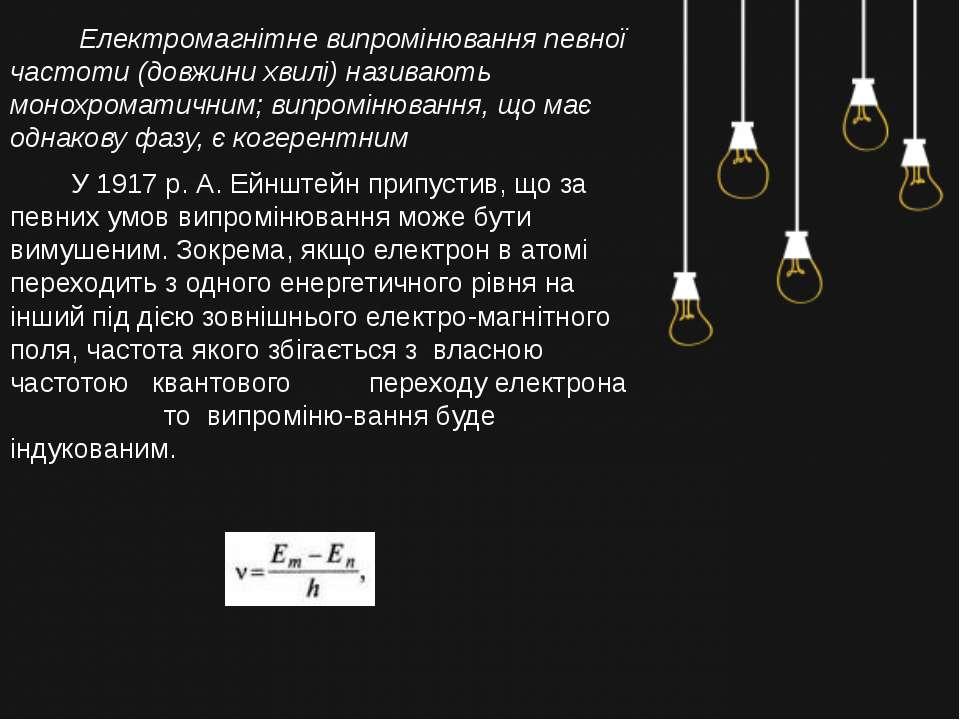 Електромагнітне випромінювання певної частоти (довжини хвилі) називають монох...