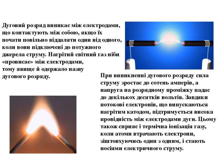 ДУГОВИЙ РОЗРЯД Дуговий розряд виникає між електродами, що контактують між соб...