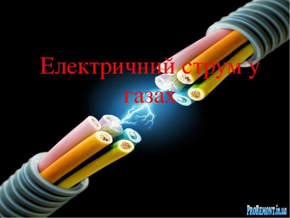 Електричний струм у газах