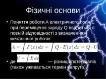 Фізичні основи Поняття роботи A електричного поля E при переміщенні заряду Q ...