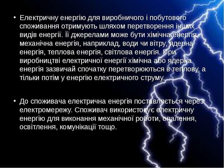 Електричну енергію для виробничого і побутового споживання отримують шляхом п...