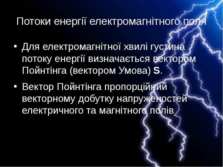 Потоки енергії електромагнітного поля Для електромагнітної хвилі густина пото...