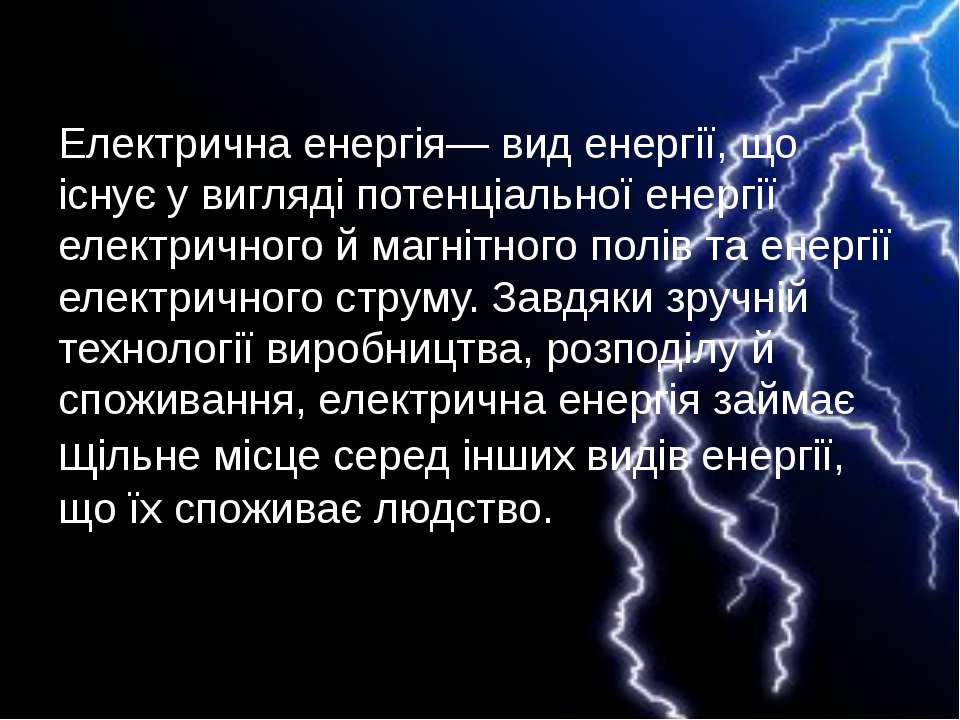 Електрична енергія— вид енергії, що існує у вигляді потенціальної енергії еле...