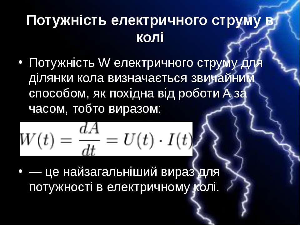 Потужність електричного струму в колі Потужність W електричного струму для ді...