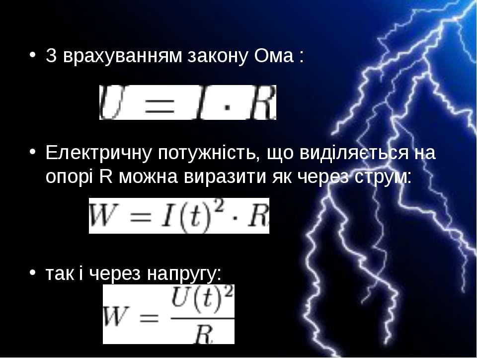З врахуванням закону Ома: Електричну потужність, що виділяється на опорі R м...