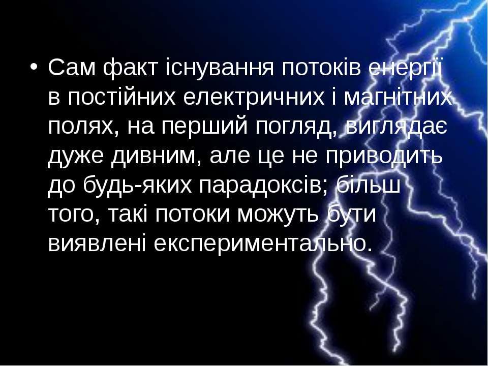 Сам факт існування потоків енергії в постійних електричних і магнітних полях,...