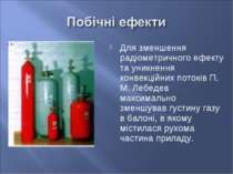 Для зменшення радіометричного ефекту та уникнення конвекційних потоків П. М. ...