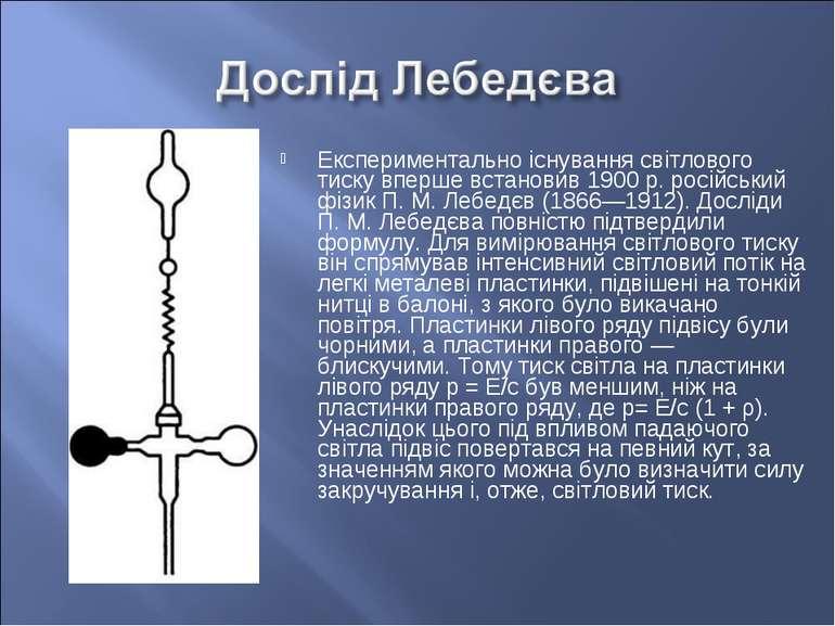 Експериментально існування світлового тиску вперше встановив 1900 р. російськ...