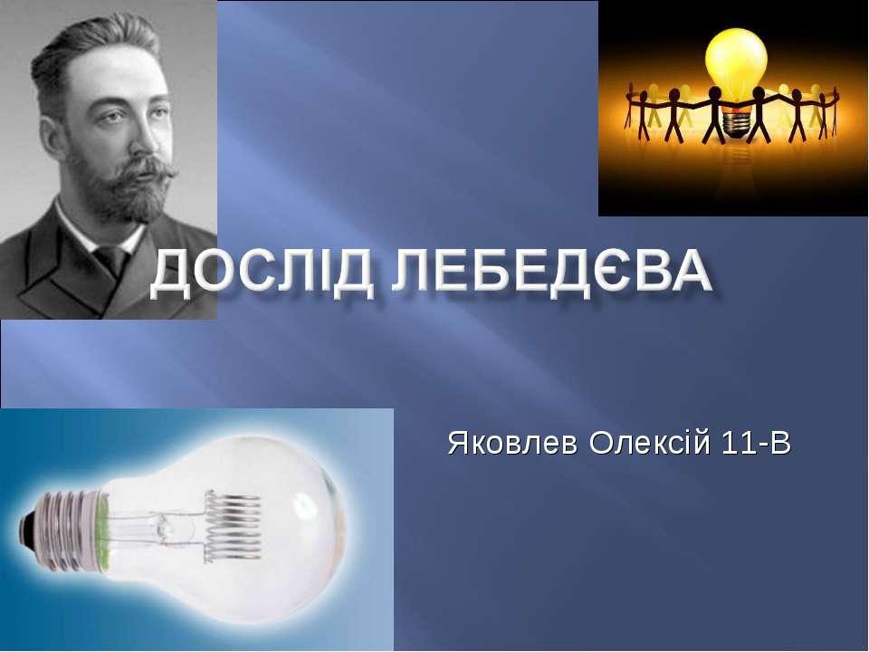 Яковлев Олексій 11-В