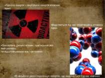 •Ядерна енергія – внутрішня енергія атомних ядер. •Виділяється під час перетв...