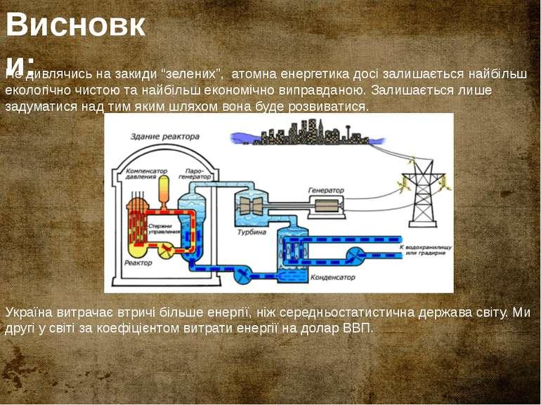 """Висновки: Не дивлячись на закиди """"зелених"""", атомна енергетика досі залишаєть..."""