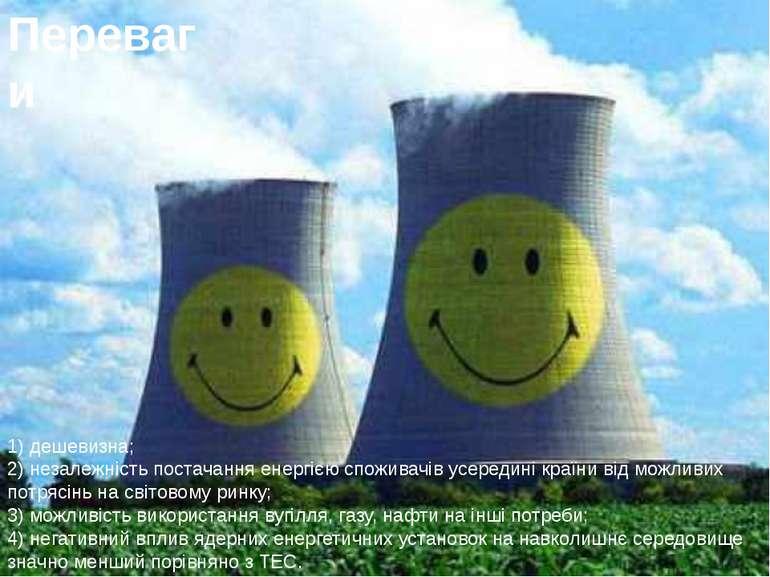 Переваги 1) дешевизна; 2) незалежність постачання енергією споживачів усереди...