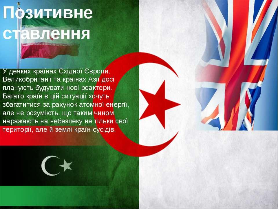 Позитивне ставлення У деяких країнах Східної Європи, Великобританії та країна...