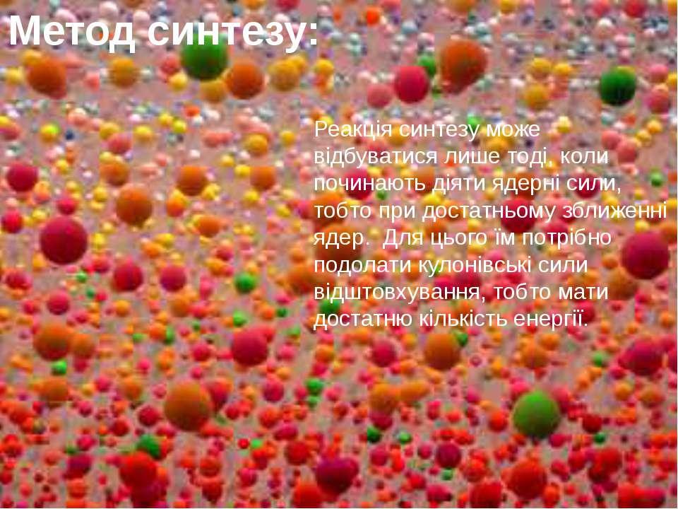 Метод синтезу: Реакція синтезу може відбуватися лише тоді, коли починають дія...