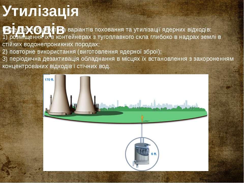 Утилізація відходів Передбачено декілька варіантів поховання та утилізації яд...
