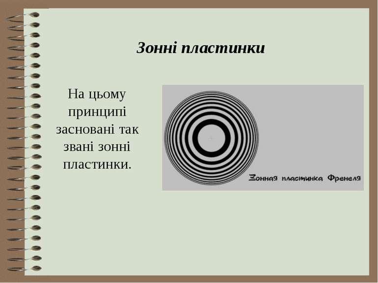 Зонні пластинки На цьому принципі засновані так звані зонні пластинки.