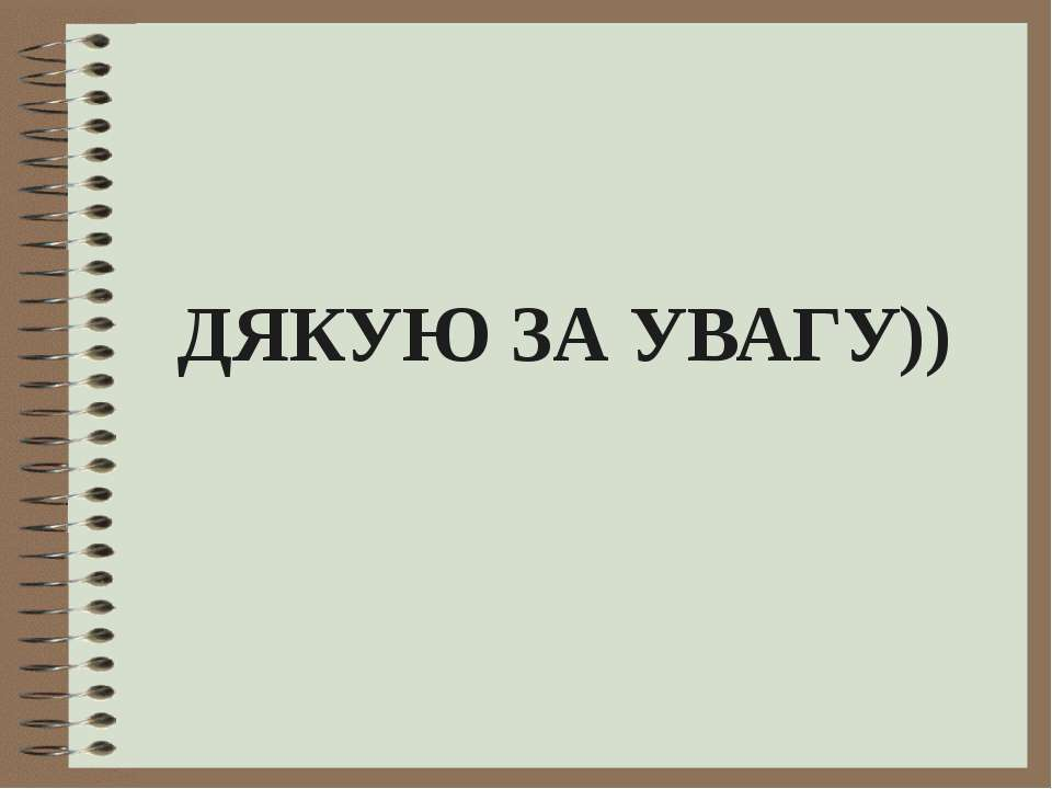 ДЯКУЮ ЗА УВАГУ))