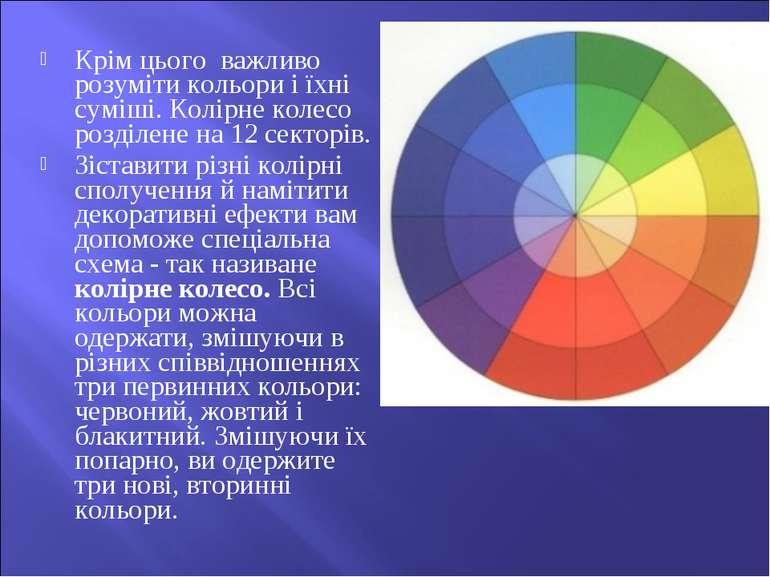 Крім цього важливо розуміти кольори і їхні суміші. Колірне колесо розділене ...
