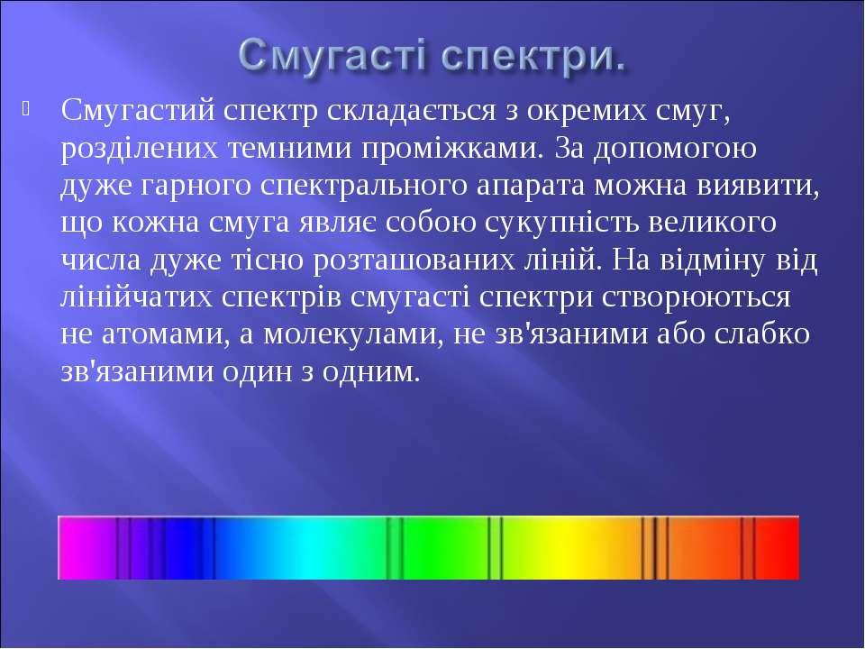 Смугастий спектр складається з окремих смуг, розділених темними проміжками. З...