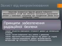 Захист від випромінювання Закритими називаються будь-які джерела іонізуючого ...