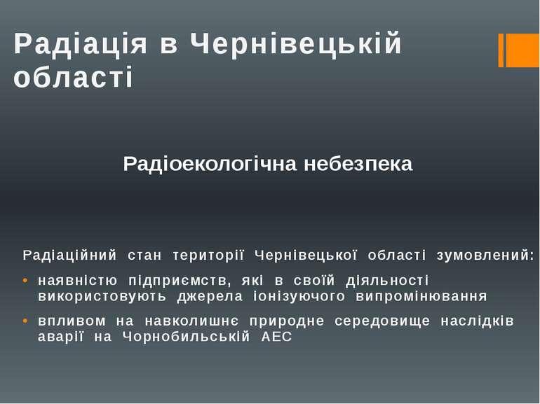 Радіація в Чернівецькій області Радіаційний стан території Чернівецької облас...