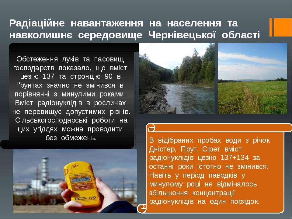 Радіаційне навантаження на населення та навколишнє середовище Чернівецької об...