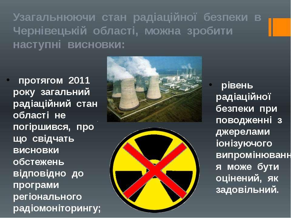 Узагальнюючи стан радіаційної безпеки в Чернівецькій області, можна зробити н...