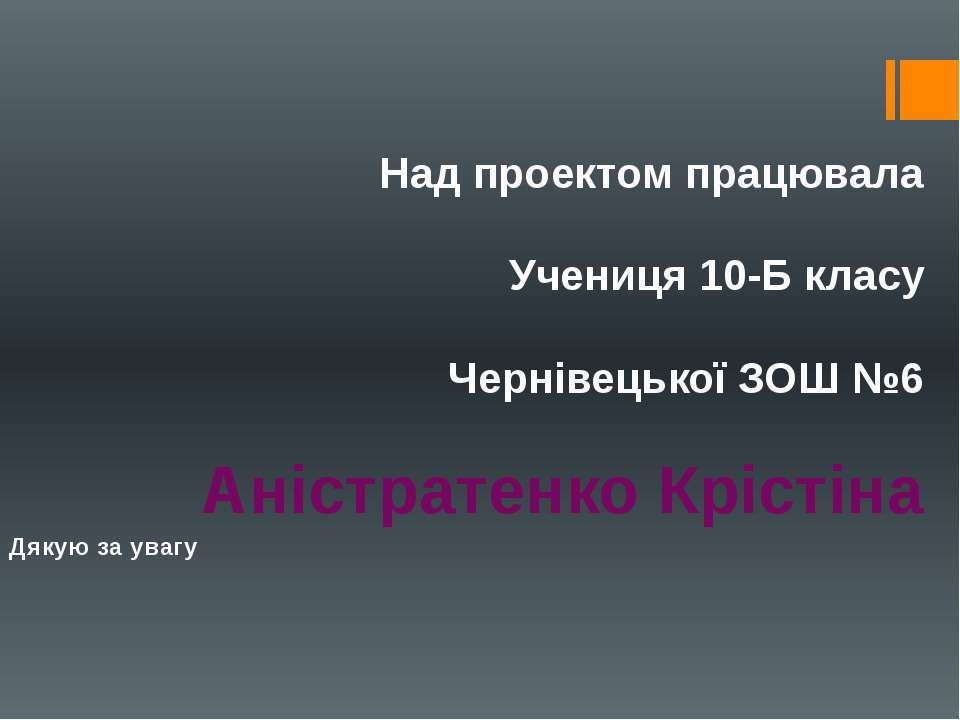 Над проектом працювала Учениця 10-Б класу Чернівецької ЗОШ №6 Аністратенко Кр...