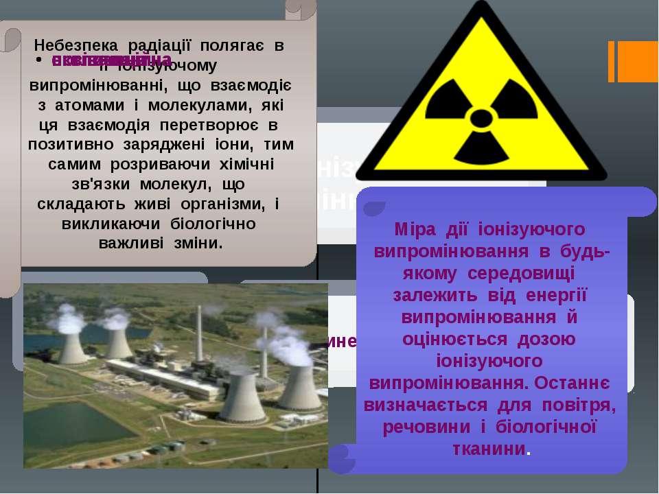 Міра дії іонізуючого випромінювання в будь-якому середовищі залежить від енер...