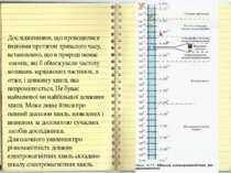 Дослідженнями, що проводилися вченими протягом тривалого часу, встановлено, щ...