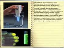 Ультрафіолетове випромінювання має сильну бактерицидну дію. Під впливом ультр...
