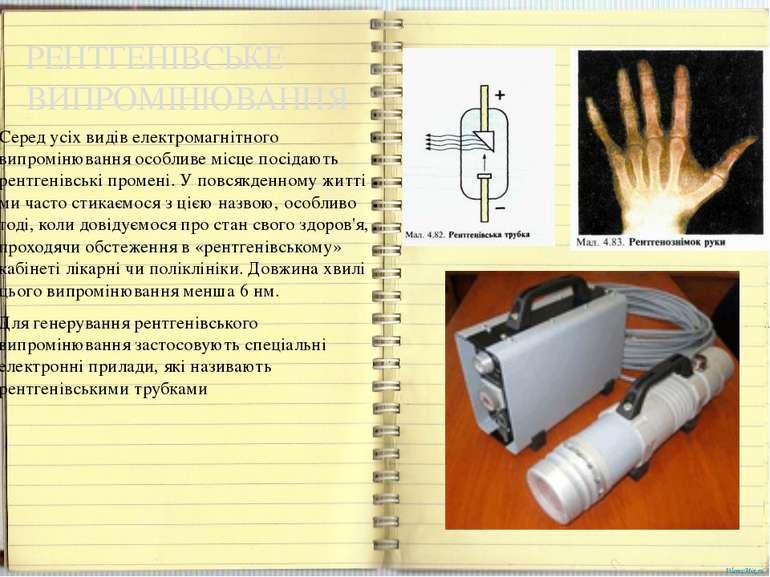 Серед усіх видів електромагнітного випромінювання особливе місце посідають ре...